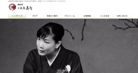 講談師:一龍斎貞寿オフィシャルサイト
