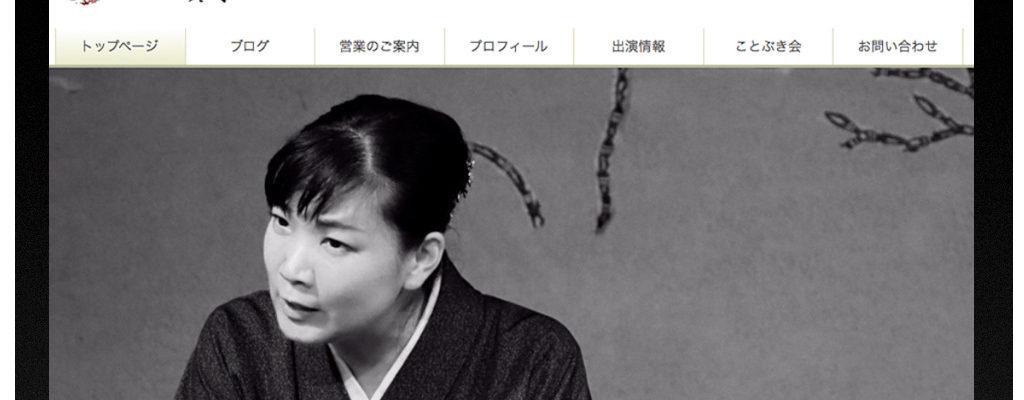 貞寿さんWebサイト